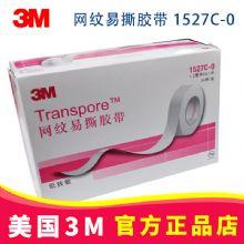 3M网纹易撕胶带 1527C-0适用于输液导管固定,伤口敷料固定     240卷/箱
