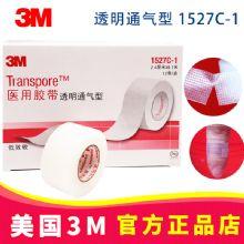3M医用胶带  1527C-1 透明通气型120卷/箱 每盒12卷