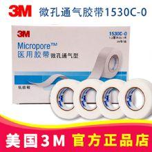 3M微孔通气胶带 1530C-0