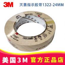 3M灭菌指示胶带1322 2.4cmX55 m压力蒸汽灭菌指示胶带 斑马试纸灭菌指示胶带      20卷/箱