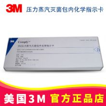 3M压力蒸汽灭菌包内化学指示卡 1250高压灭菌指示卡 8盒/箱