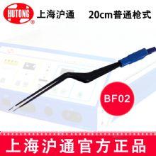 沪通高频电刀 双极电凝镊BF02  20cm普通枪式