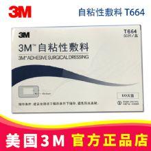 3M自粘性敷料T664 10CM*6CM