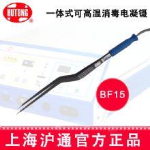 沪通高频电刀电凝镊 BF15   20cm