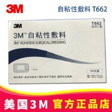 3M自粘性敷料 T662