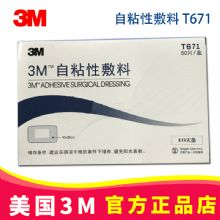 3M自粘性敷料 T671