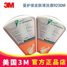3M爱护佳免洗手消毒液9230M 1000ML