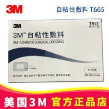 3M自粘性敷料T665 10CM*10CM