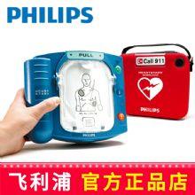 飞利浦自动体外除颤器 HS1智能救心宝 heartstart OnSite(M5066A)