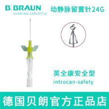 德国贝朗动静脉留置针Introcan Safety-W 英全康 24G 带翼 货号4253523-03  针头:0.7×19mm 黄色