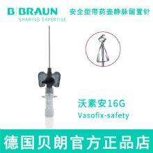 德国贝朗静脉留置针Vasofix Safety 沃素安 16G 加药壶 安全型针头:1.7*50mm 灰色