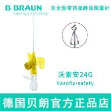 德国贝朗动静脉留置针Vasofix Safety 沃素安 24G 加药壶 安全型针头:¾  0.7×19mm 黄色