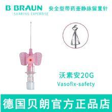 德国贝朗动静脉留置针Vasofix Safety 沃素安 20G 加药壶 安全型 针头:1.1×33mm 粉色