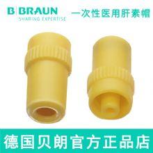 德国贝朗肝素帽  2年保质期用于输液端的封闭 货号:4238011   1000支/箱