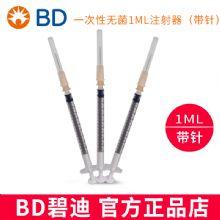 BD 碧迪一次性使用无菌注射器(带针) 1ML无菌、无毒、无致热源  带针0.5x16