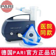 PARI 德国百瑞雾化器TurboBOY N型(085G1299) 空气压缩式 医用成人型儿童医用哮喘家用化痰压缩式雾化器