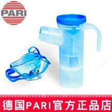 PARI 德国百瑞简易喷雾器(成人雾化面罩)PARI LCD型(022G875B) 成人雾化面罩