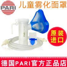 PARI 德国百瑞雾化器(配件包)TurboBOY N型(085G1205) 儿童面罩 原装进口 LC PLUS空气管口含咬嘴