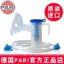 PARI 德国百瑞简易喷雾器(儿童雾化面罩)(蓝色新款) PARI LCD型(022G8721)医院同款 出雾颗粒细 022G8721