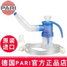 德国PARI雾化器配件PARI  LC Sprint SINUS   023G2800