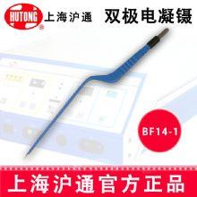 沪通高频电刀  双极电凝镊 BF14-1
