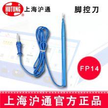 沪通高频电刀脚控刀 FP14