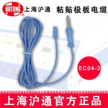 沪通高频电刀连接电缆EC04-2 (Φ6.3转Φ3)可高温消毒内窥镜配件