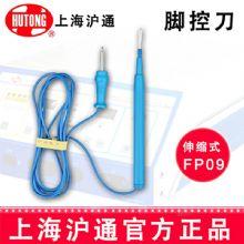 沪通高频电刀脚控刀 FP09