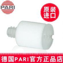 PARI 德国百瑞雾化器配件:空气过滤器  (家用)