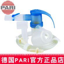 德国PARI(帕瑞)雾化面罩口含器套装LC Sprint  Junior 黄色内芯货号:023B8105,适用于德国PARI 雾化机