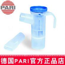 PARI 德国百瑞简易喷雾器PARI LCD型(022G877B) 口含式 咬嘴