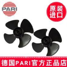 PARI 德国百瑞百瑞雾化器配件:风扇  适用德国百瑞各种雾化器