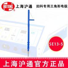 沪通高频电刀妇科专用三角形电极 SE13-5