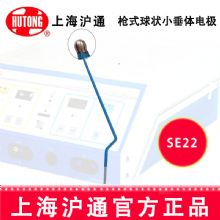 沪通高频电刀枪式球状小垂体电极SE22
