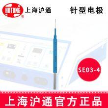 沪通高频电刀针形电极 SE03-4