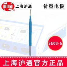 沪通高频电刀针形电极SE03-6  Φ1.5 针形电极