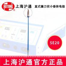 沪通高频电刀直式镰刀状小垂体电极SE20