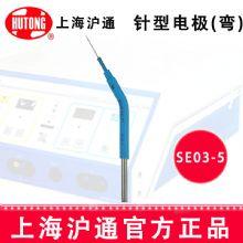 沪通高频电刀针形电极 SE03-5