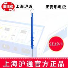 沪通高频电刀妇科专用菱形电极 SE29-1正菱形电极