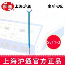 沪通高频电刀扇形电极SE11-2  R15×5扇形电极