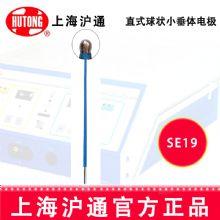 沪通高频电刀直式球状小垂体电极 SE19