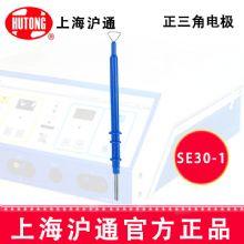 沪通高频电刀妇科专用正三角形电极 SE30-1