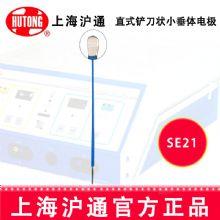 沪通高频电刀直式铲刀状小垂体电极 SE21