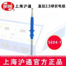沪通高频电刀球状电极SE04-1  L=60Φ2.5 球状电极