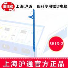 沪通高频电刀配件:电极SE13-2 R12妇科专用 锥切电极