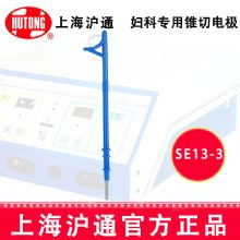 沪通高频电刀配件:电极SE13-3 R11锥切电极