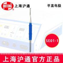 沪通高频电刀平直电极 SE01-3