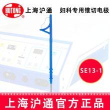 沪通高频电刀配件:电极SE13-1 R15锥切电极 妇科专用