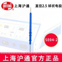 沪通高频电刀球状电极SE04-2  L=100Φ2.5球状电极