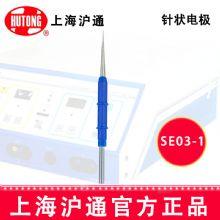沪通高频电刀针状电极 SE03-1